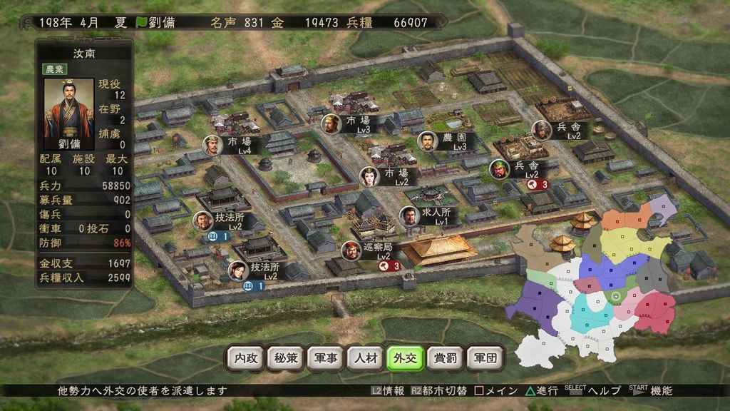 romance three kingdoms 12 free download