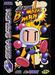 Saturn Bomberman